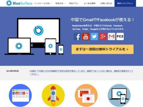 VPNとは違う? BlueSurface の評判や仕組みってどうなの?