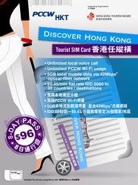 コレは便利!旅行者向けプリペイドSIMカードPCCW-HKT Tourist SIM