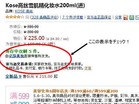 中国で日本製の化粧品を激安で買う方法