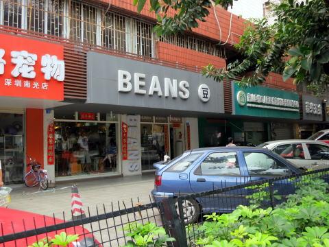 深セン BEAMSのパチモン、その名も「BEANS(豆)」・・・
