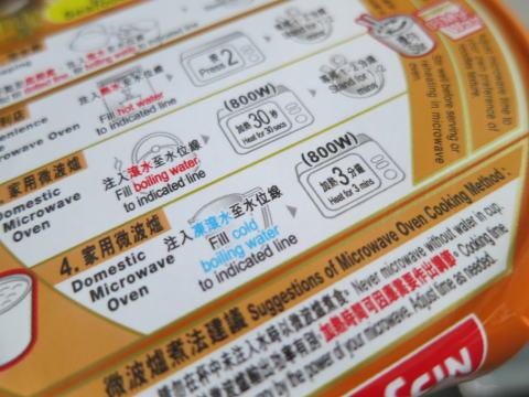 香港のカップヌードルは電子レンジで調理可能な件