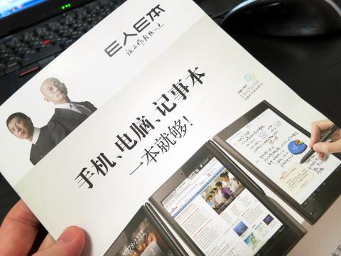 中華コピー携帯 iPhoneならぬEYE本が登場