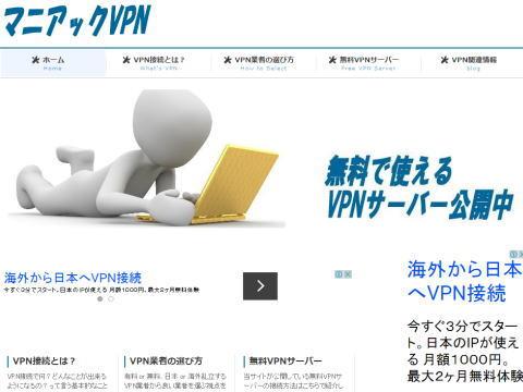 無料VPNサーバー始めました