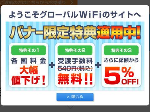 グローバル wifi キャンペーン コード