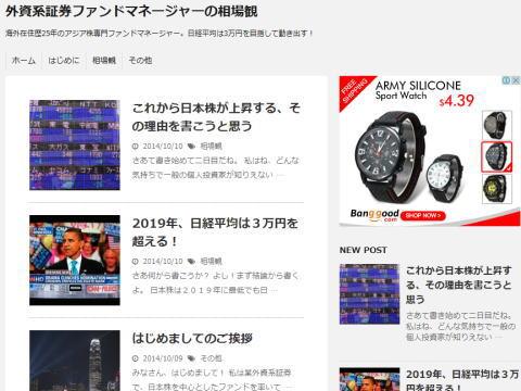 これから日本株はもっと上昇する!ってなブログ始めました