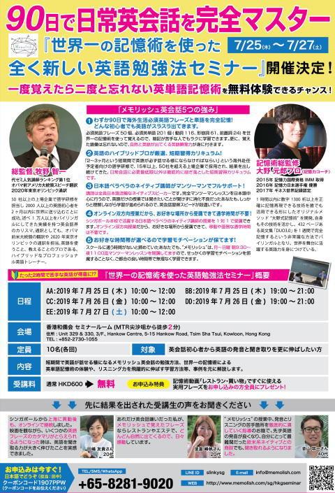 [広告] メモリッシュという英会話スクールが香港で無料セミナーを開催