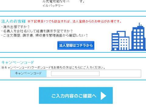 エクスモバイルから送料無料なキャンペーンコードもらったよ