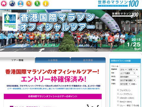 香港マラソンツアー2015のお得度について考える
