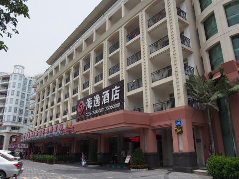 [大梅沙] 深圳大梅沙海逸酒店に宿泊した感想
