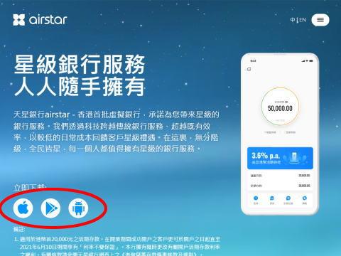 香港で小米が始めたairstar銀行で口座開設してみたよ