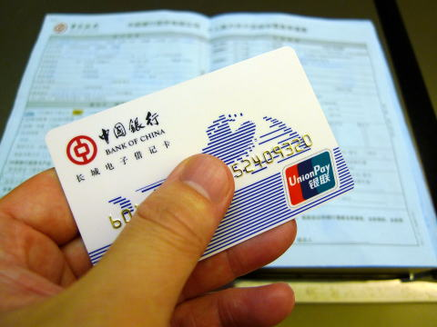 中国銀行の口座開設にチャレンジ