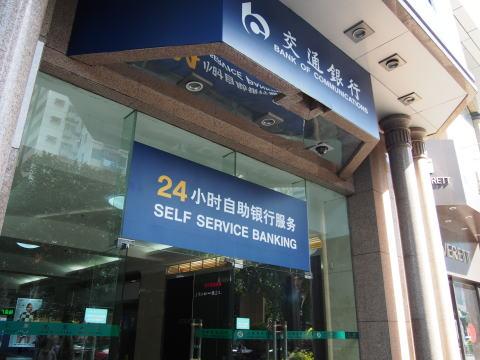 中国の交通銀行で口座開設する方法