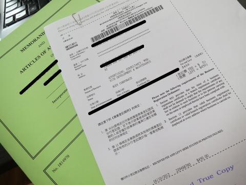 香港での会社設立・法人登記のコツ