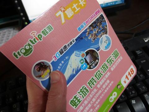日本帰国時に便利な中華プリペイドSIMカード「7天富士カード」