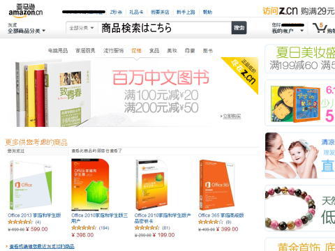 中国のamazon(アマゾン)の使い方を解説するよ
