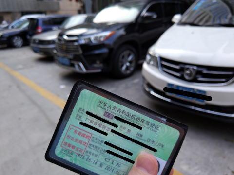 深センで中国の自動車運転免許を取得してみた