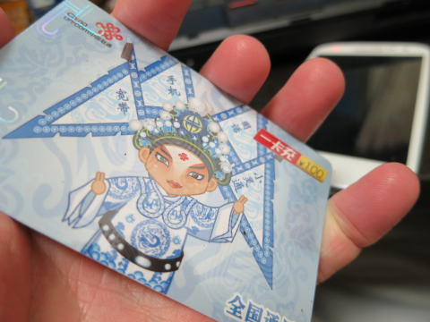 China Unicom(中国聯通/チャイナユニコム)の3G-SIMカードを契約する