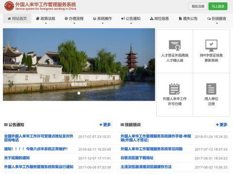 中国深センに自分で会社を作って就労ビザを取得してみた(外国人工作許可書取得まで)