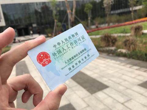 中国深センでZビザを取得して居住証をゲットするまで