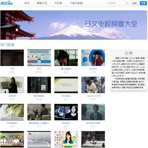 中国や香港で日本のテレビが無料で見れる風雲LIVE