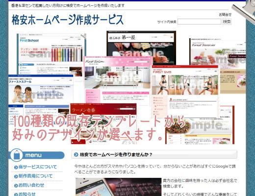 香港・深センで格安ホームページ作成サービス始めます