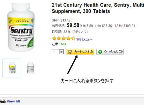 日本語対応!iHerb(アイハーブ)でサプリメントを激安で買う