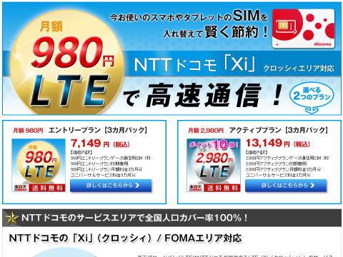 格安で日本帰国時用の携帯電話を持つ方法を考える