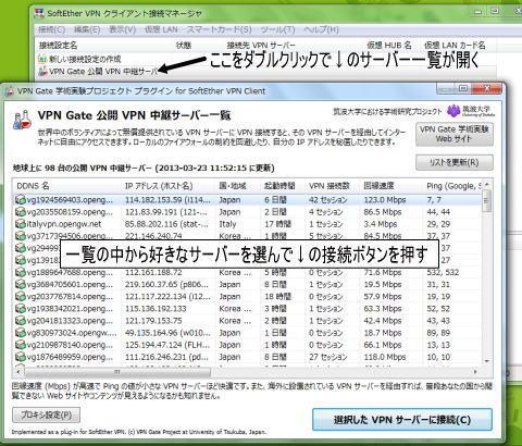 中国から無料でVPN接続してFaceBookやYoutubeを使う方法