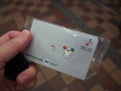 [台湾] バスに乗るならプリペイドカード「E-CARD(EASY CARD)」が便利