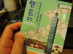 [台湾] 台中空港でプリペイドSIMカードを買う