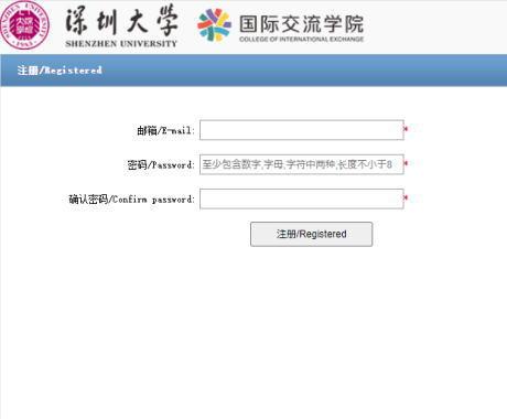 深セン大学に中国語語学留学!オンライン申込みの方法を解説